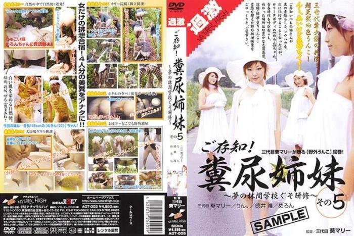 Sisters manure play with shit on outdoor. - AOT-005 [SD] - 672 MB