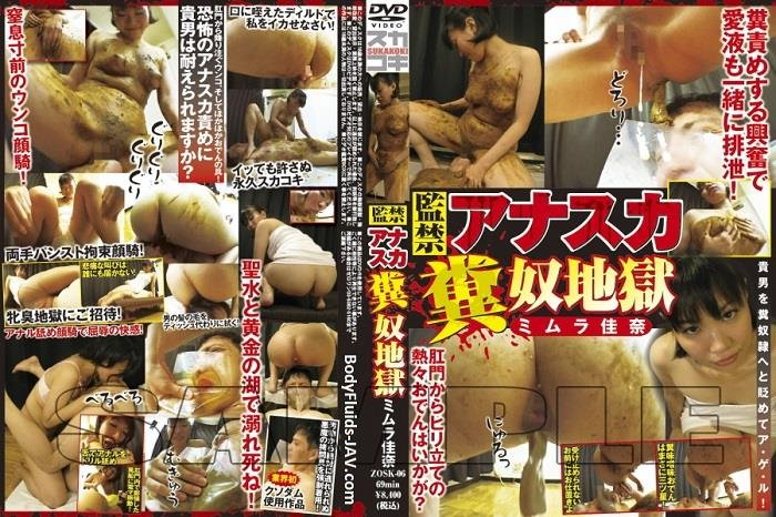 Defecation and face sitting of strangulation and humiliation of man shit. - ZOSK-06 [SD] - 661 MB