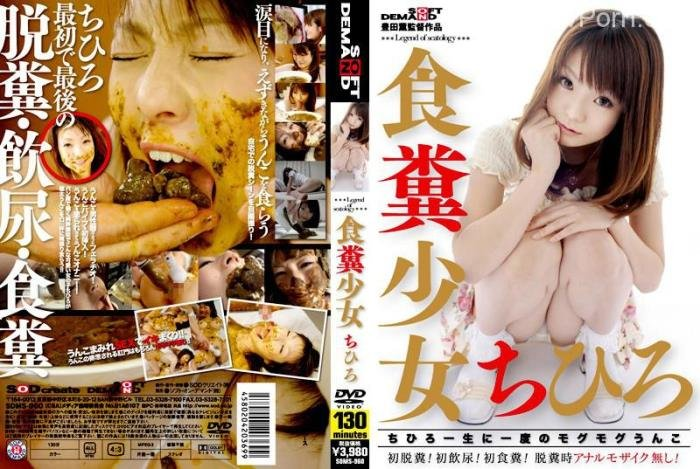 食糞○女 スカトロ Scat VS Pissing SOD - SDMS-960 [SD] - 2.65 GB