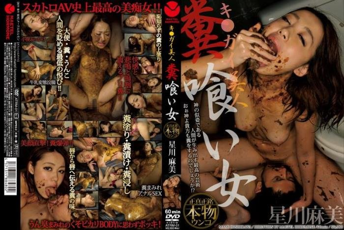 Asami Hoshikawa woman eats shit gangbang scatology. - ATRM-01 [SD] - 1.23 GB
