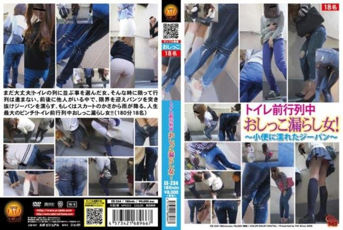 Piss in Jeans Accident on Public ~小便に濡れたジーパン~ HD - EE-234 [FullHD 1080p] - 1.79 GB