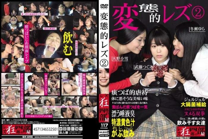 Amano Koyuki, Taketou Tsugumi & Tourai Yura lesbian spit and piss threesome. - KYOU-002 [SD] - 1.64 GB