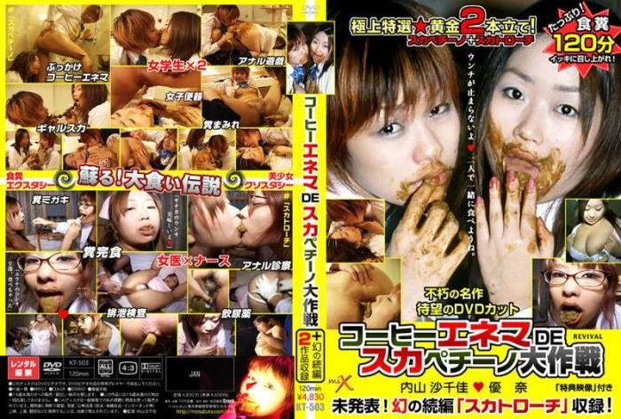 Two young lesbians shitting in mouth and kisses. - KT-503 [SD] - 575 MB