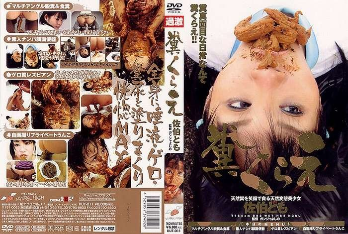 Saeki Tomo covered feces eats shit! - KUT-011 [SD] - 1.56 GB