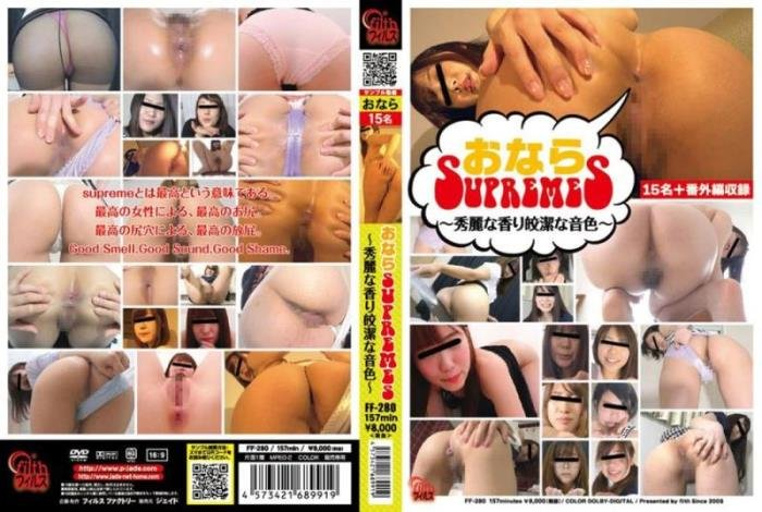 Good Smell おならSUPREMES~秀麗な香り皎潔な音色~ Farting HD - FF-280 [FullHD 1080p] - 5.11 GB