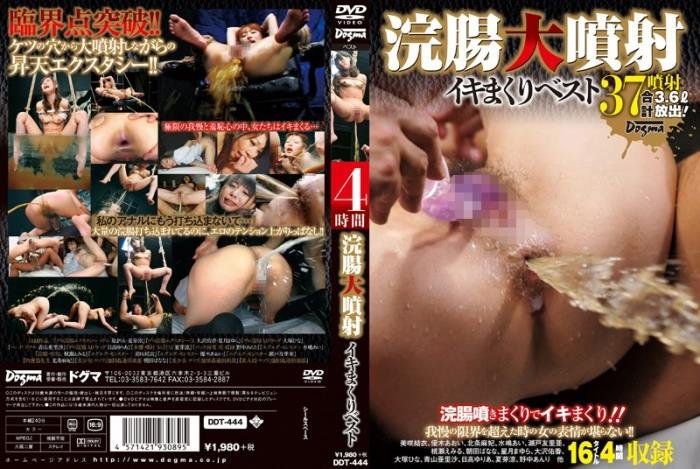 Best Rolled Enema 最高の圧延浣腸 Injection Alive - DDT-444 [SD] - 5.12 GB