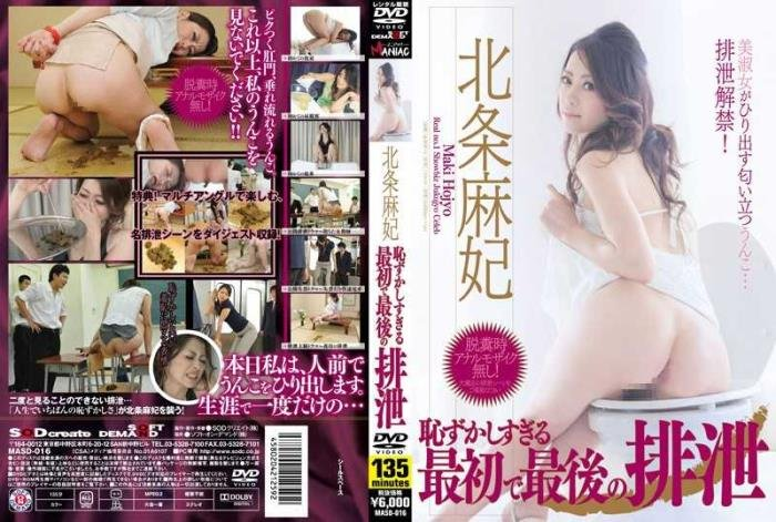 Maki Hojo first time Scat experience. - MASD-016 [SD] - 1.14 GB