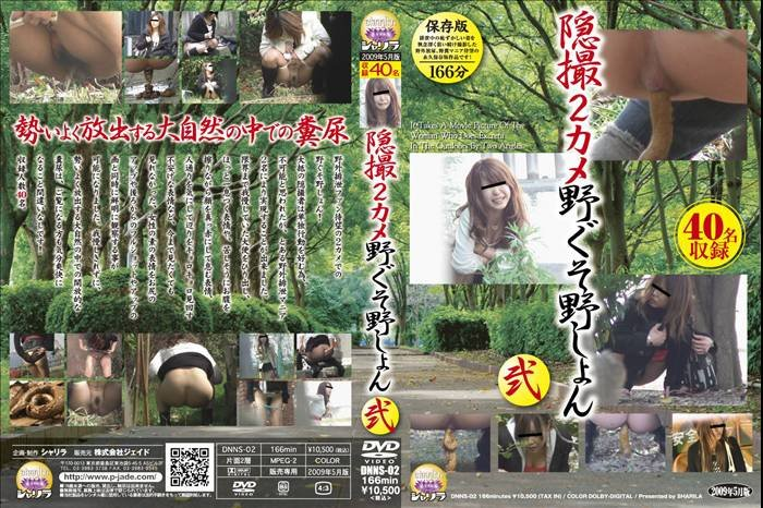 40 Japanese girls captured pooping or peeing outdoor with multi view spy cameras. - BFSO-05 [SD] - 1.67 GB