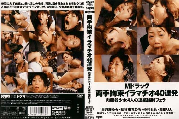 Non stop vomit blowjobs compilation. - DDT-173 [SD] - 1.52 GB