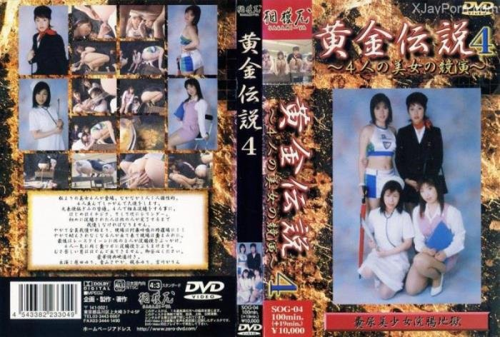 黄金伝説 4 相模屋 Golden Showers - SOG-04 [SD] - 733 MB