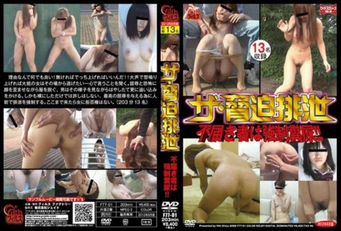 Insolent public intimidation and forced excretion. - F77-01 [HD 720p] - 893 MB