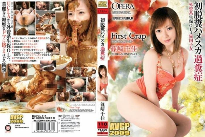 (OPBD-053) Chika Shinozaki First time diarrhea scat fuck - AVGL-114 [SD] - 1.26 GB