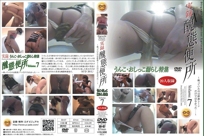 実録醜態便所 7 放尿 脱糞 投稿 Pantypooping Feces Dirty Toilet - E8-07 [SD] - 398 MB