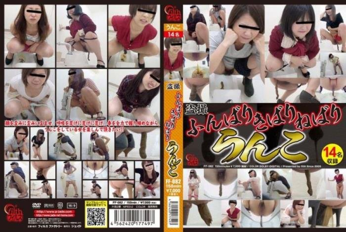 Scat effort constipation in girls and enema. - FF-082 [FullHD 1080p] - 5.76 GB