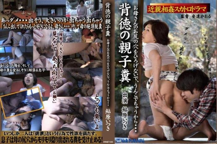 Exclusive incest scat Ikihara Atsuki mother and son coprophagy sex. - VRNET-035 [FullHD 1080p] - 2.03 GB
