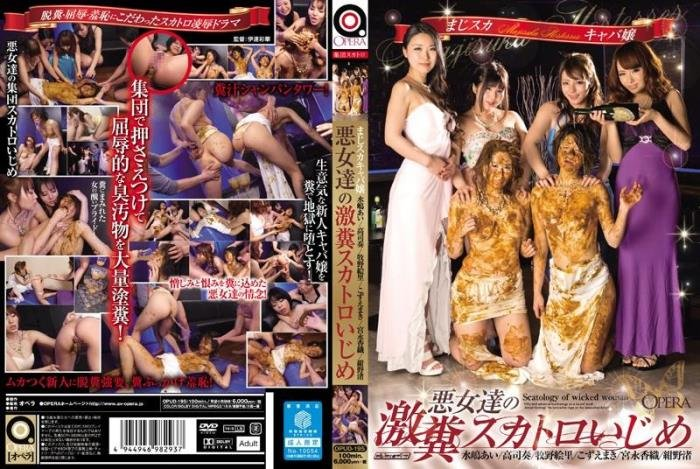 Villainess bullying shit slavegirls coprophagy orgy. - OPUD-195 [SD] - 4.15 GB