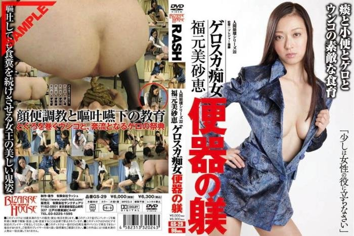 Fukumotomi Sae toilet bowl slut gerosuka human decay feces vomit. - GS-29 [SD] - 2.12 GB