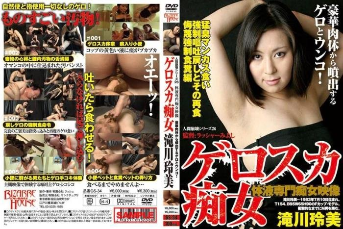 Mistress Takigawa Reimi gerosuka human slut decay vomit and scat. - GS-34 [SD] - 2.20 GB