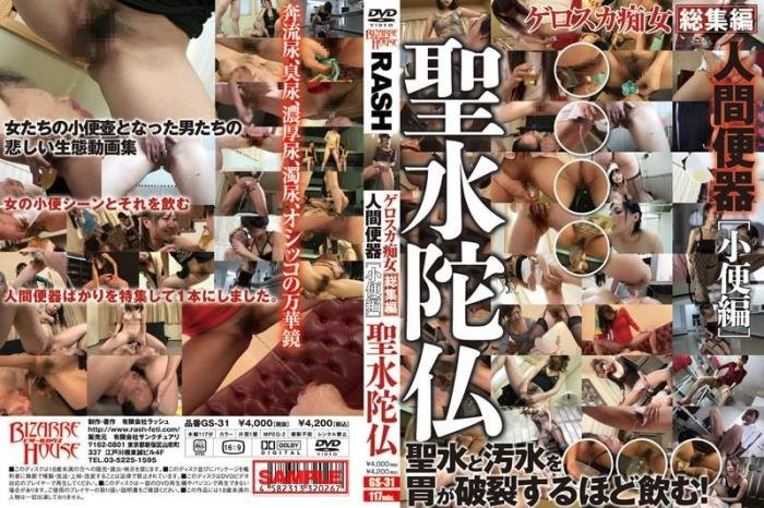Holy water human toilet piss slut omnibus gerosuka. - GS-31 [SD] - 2.56 GB