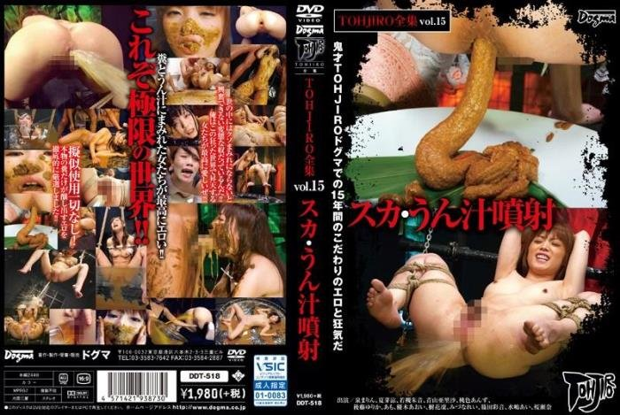 TOHJIRO complete works scat, vomit and juice injection enema. - DDT-518 [SD] - 1.35 GB