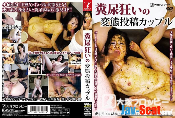 浣腸やフェラチオ a lot of feces and urine, enema and blowjob - ODV-272 [SD] - 1.11 GB