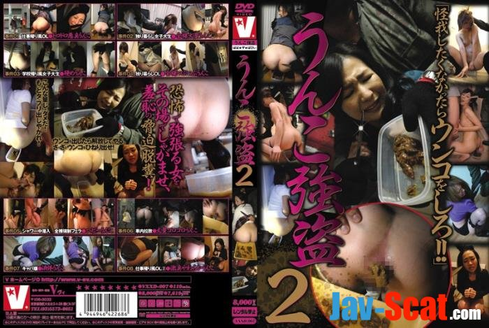 うんこ強盗 Perversion Scat - VXXD-007 [SD] - 592 MB