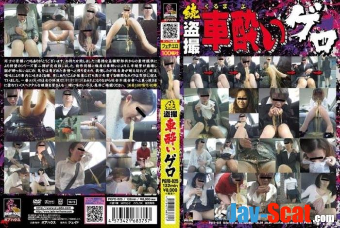 Japanese girls vomiting in car. vol.2 - PGFD-025 [FullHD 1080p] - 3.80 GB